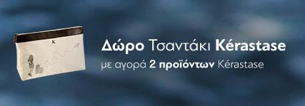 product banner kerastase τσαντάκι
