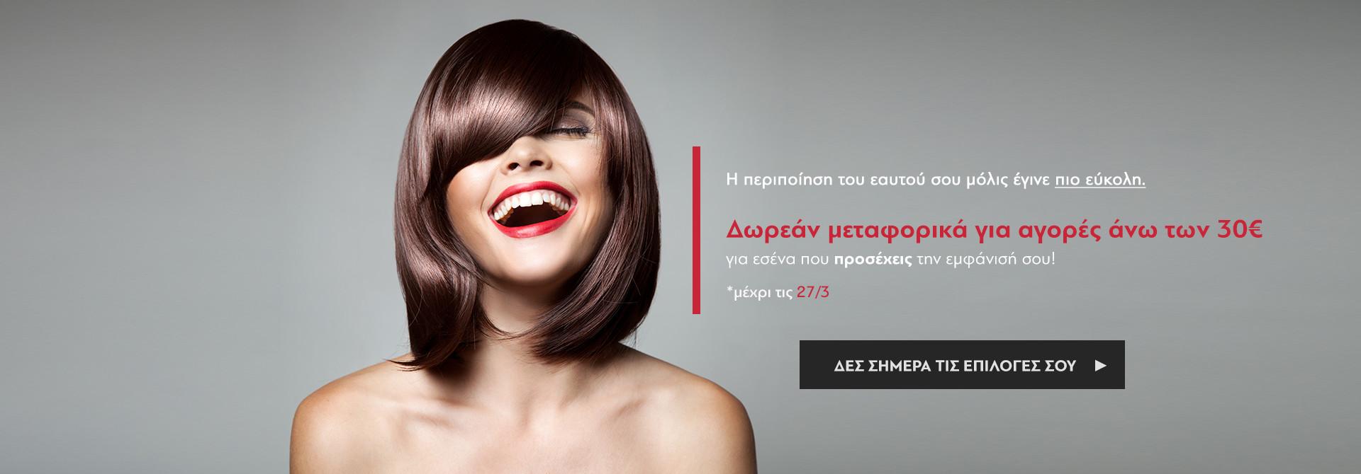 περίποιηση μαλλιών letif δωρεάν μεταφορικά άνω των 30€