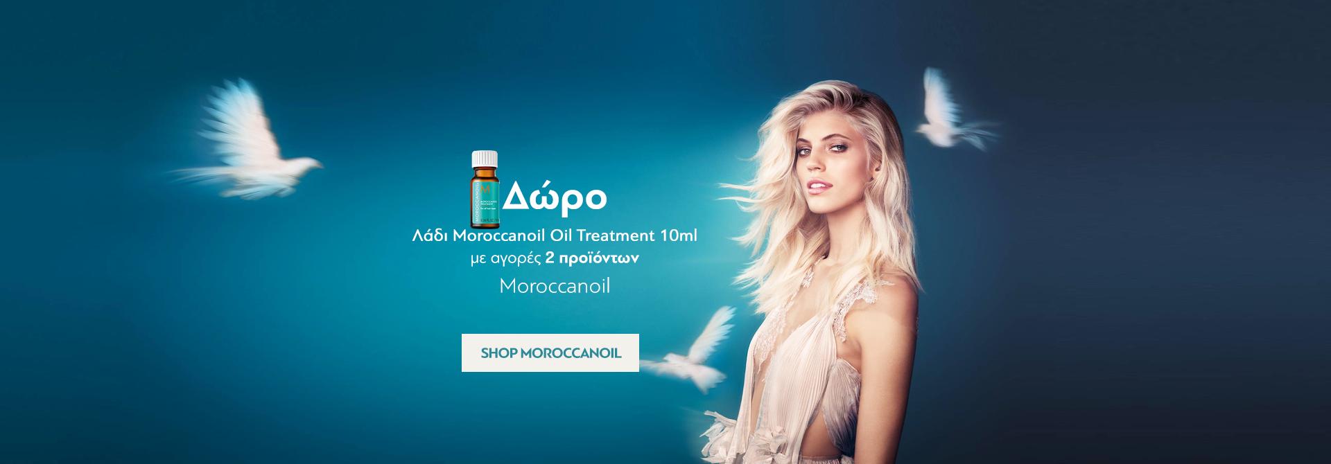 Προϊόντα Μαλλιών - Morrocanoil Promo