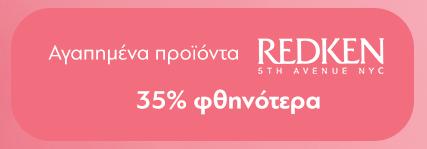 Redken -35%