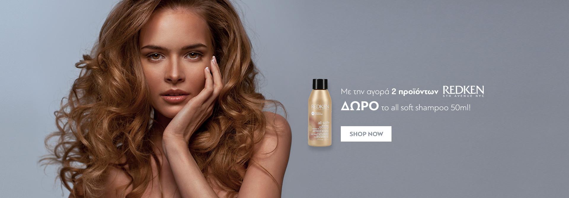 Δώρο-Redken All Soft Shampoo