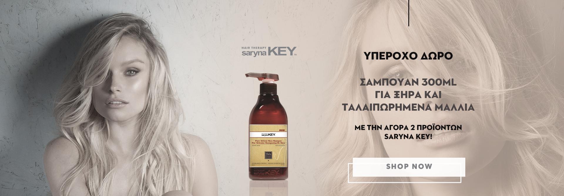 Δώρο σαμπουάν 300ml με κάθε αγορά 2 προϊόντων Saryna Key!
