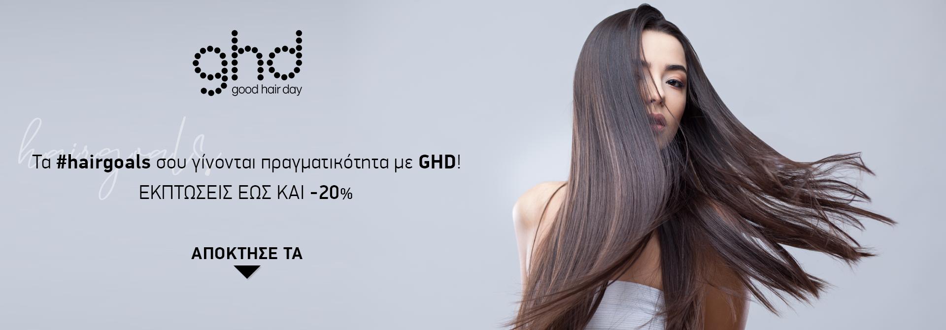 Μοναδικές προσφορές (offers) στην σειρά περιποίησης μαλλιών Ghd. Μόνο στο Le Tif Beauty Shop.
