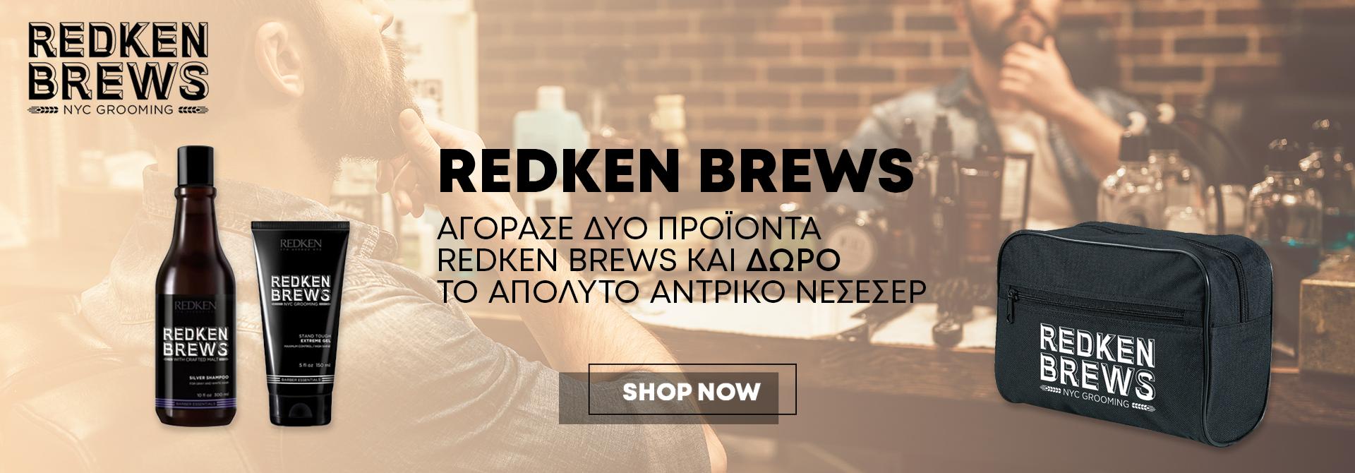 Προσφορά με υπέροχο δώρο. Αγόρασε δυο προϊόντα redken brews