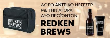 Κέρδισε ένα υπέροχο δώρο με την αγορά δυο προϊόντων της σειράς Redken Brews