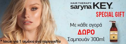 saryna key προσφορα με δωρο σαμπουαν απο το λετιφ