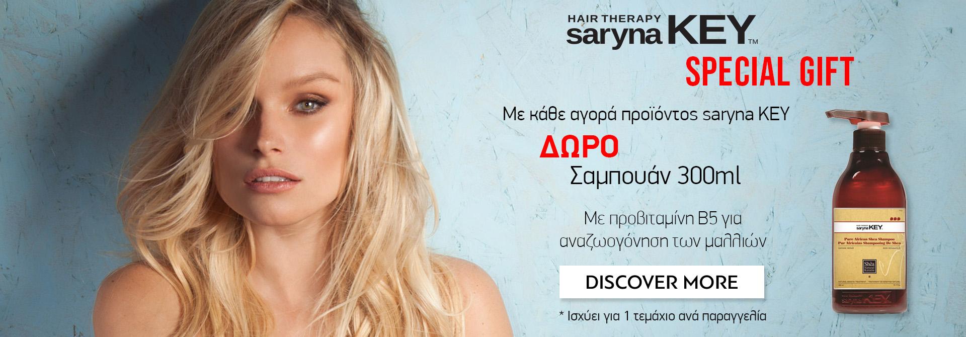 saryna key δωρο σαμπουαν letif