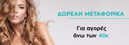 Δωρεάν Μεταφορικά - Hair Products - Free Shipping - Προσφορά - Προϊόντα Περιποίησης Μαλλιών - Le Tif Hair and Beauty Shop