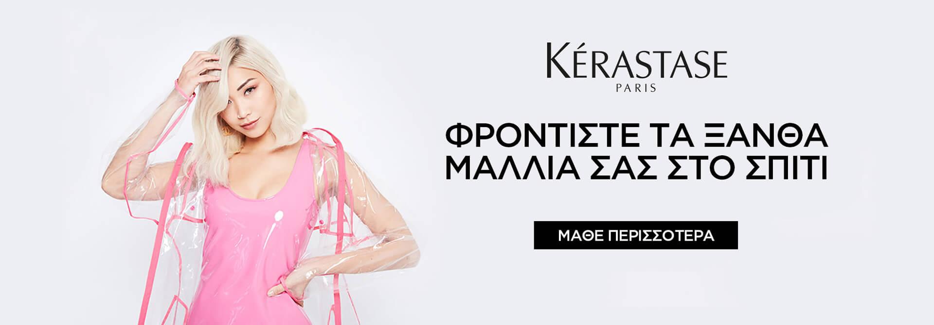 Kerastase Blond Absolu - Προϊόντα Περιποίησης Μαλλιών - Περιποίηση - Προσφορές - Μαλλιά - Le Tif