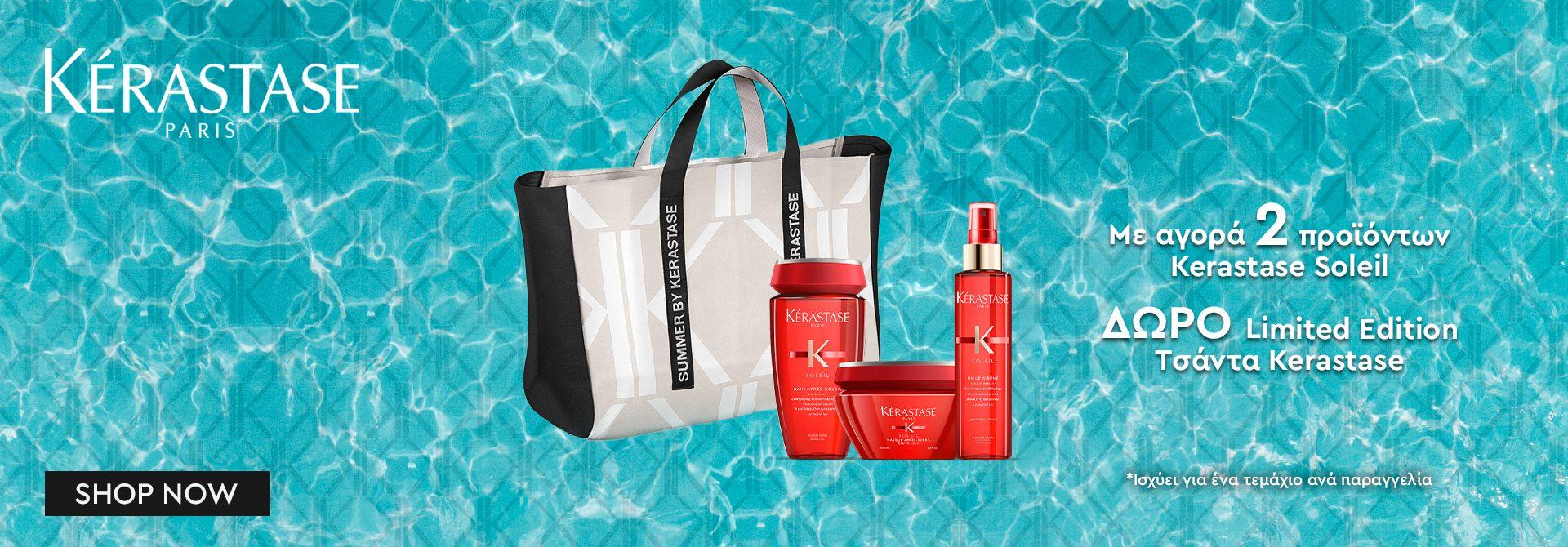 Kerastase - Soleil - Προσφορά - Offer - Δώρο - Τσάντα - Summer Bag - Le Tif