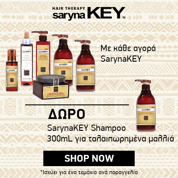 saryna key δώρο