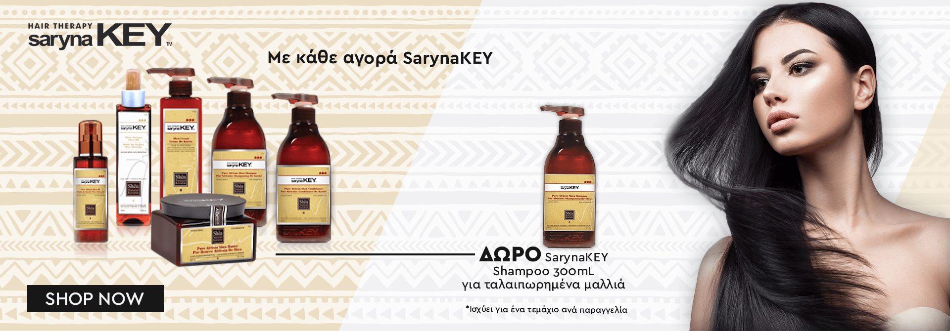 Saryna Key - Summer - Offer - Προσφορά - Δώρο - Gift - Le tif Beauty Shop
