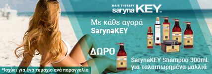προσφορά saryna key