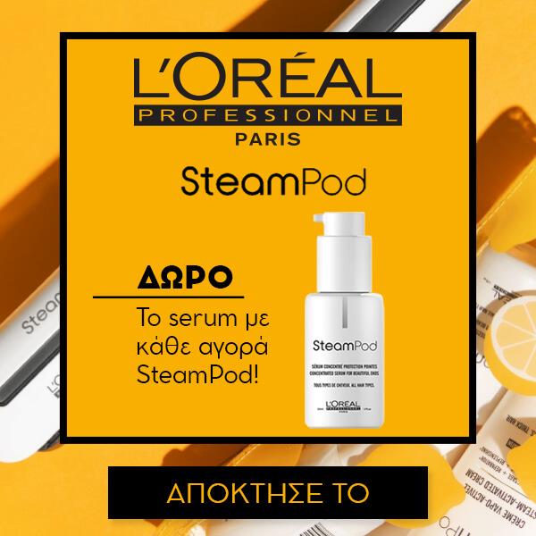 Steampod - Loreal - Le tif - Δώρο - Προσφορά - Offer