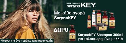 saryna key product banner